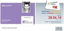 Συνάντηση Γνώσης Παραρτήματος Βορείου Ελλάδας – Παρασκευή 20 Φεβρουαρίου
